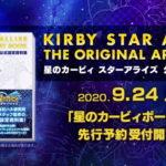 『星のカービィ スターアライズ 公式設定資料集』9月24日(木)より先行予約開始!