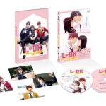 『L・DK ひとつ屋根の下、「スキ」がふたつ。』Blu-ray&DVDのアウターケースやポストカードデザインが公開!