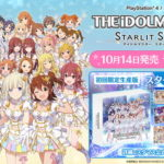PlayStation(R)4/Steam(R)「THE IDOLM@STER STARLIT SEASON」新ライバルアイドル「亜夜」ストーリーPV公開