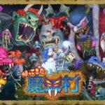 『帰ってきた 魔界村』 シリーズ初の新要素、二人でワイワイ協力プレイ! ニンテンドーeショップにて予約も受付中!