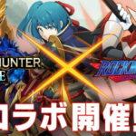 『モンハンライズ』×『ロックマンX DiVE』コラボ  ハンターV(禍鎧)&ハンターR(カムラノ装)登場!