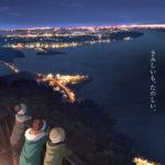『ゆるキャン△ SEASON2』 2021年1月放送『SEASON2』より登場する なでしこの幼馴染・土岐綾乃役は黒沢ともよに決定! さらにイントロダクション&ストーリーも公開!