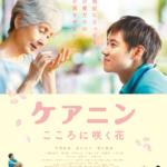 映画『ケアニン~こころに咲く花~』予告編&公開日解禁