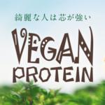 1本で11gのたんぱく質が手軽に摂取できる 植物性プロテイン飲料『VEGAN PROTEIN』 公式ブランドサイトオープン!