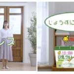 イメージキャラクター伊原六花さん出演WEB動画 おうち時間を楽しめるようにアレンジした 「おうちで踊ろう!豆乳グルトダンス」を公開!