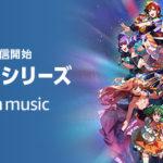 マクロスシリーズ、約600曲がAmazon Musicにて5月27日より一挙配信開始