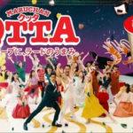 QTTAが贈る、極上のミュージカル・エンターテイメント  ショートムービー「LA LA LARD(ラ・ラ・ラード)」WEBで公開
