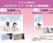 『この世界の(さらにいくつもの)片隅に』  場面写真解禁&ムビチケ発売決定!!