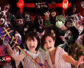 【体験レポート】ナンジャタウンが怨霊の巣窟に!?編集長が『ナンジャ怨霊フェス2019』に行ってきた!