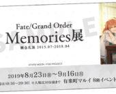 """東京・有楽町で『Fate/Grand Order Memories』""""概念礼装""""の展覧会を開催"""