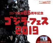 ゴジラ生誕65周年特別企画 東宝スタジオツアー 11 月 4 日(月) 開催決定!