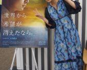 『世界から希望が消えたなら。』千眼美子 独占インタビュー