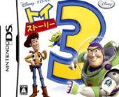 劇場で映画のパンフレットを購入すれば裏ワザ発見!ゲーム「トイ・ストーリー3」