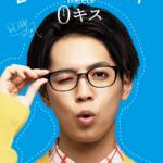 『午前0時、キスしに来てよ』綾瀬楓(片寄涼太)が出演する広告ポスター&Zoffキャンペーン初解禁!!