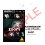 映画『ズーム/見えない参加者』あなたも映画の参加者になれる…?!  入場者特典は恐怖のAR付きポストカード!